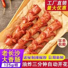 老长沙gz香肠125su00支开花肠纯肉烧烤肠油炸铁板香肠商用整箱批