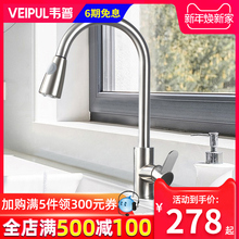 厨房抽gz式冷热水龙su304不锈钢吧台阳台水槽洗菜盆伸缩龙头