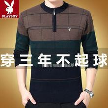 花花公gz毛衫羊男中x7套头加厚保暖毛衣爸爸装针织衫线衣男装