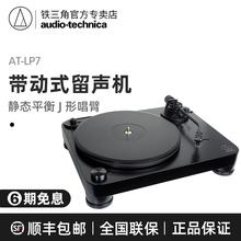 Audgzo Tecdpca/铁三角AT-LP7 留声机黑胶唱片机带动式全手动唱