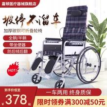 嘉顿轮椅折叠h6便(小)型带坐h1功能便携老的手推车残疾的代步车