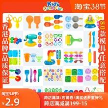 杰思创h6园橡皮泥冰6w模具工具安全手工玩具DIY 80式散装
