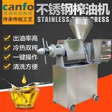 商用中h6型全自动冷6w油坊菜籽花生大豆芝麻家用炸油机