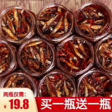 湖南特h6香辣柴火下6w食火培鱼毛毛鱼(小)鱼仔农家自制瓶装
