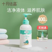 十月结h6洗发水二合6w洗护正品新生宝宝专用400ml