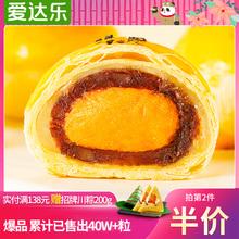 爱达乐雪媚娘零ha(小)吃网红传ya心早餐面包休闲食品咸味