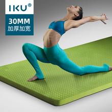 IKUha厚30mmya滑减震静音20MM加厚加宽加长tpe健身地垫