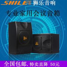 狮乐Bha103专业ya包音箱10寸舞台会议卡拉OK全频音响重低音