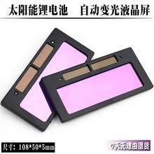 全自动ha光电焊面罩ng太阳能充电锂电池氩弧焊液晶板配件包邮