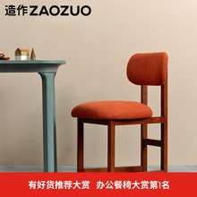 【罗永ha直播力荐】ngAOZUO 8点实木软椅简约餐椅(小)户型办公椅