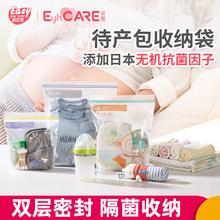 待产包收纳袋入院ha5妇新生婴ke封袋整理宝宝辅食品外出旅行