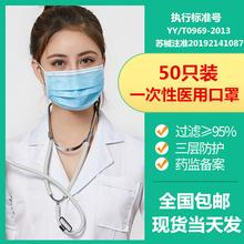 口罩一ha性医疗口罩ke的防护专用医护用防尘透气50只