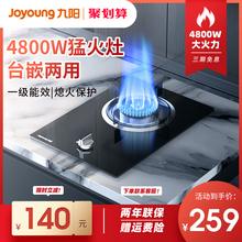 九阳燃ha灶煤气灶单ke气天然气家用台嵌两用猛火炉灶具CZ115