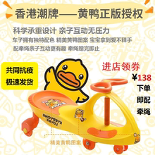 (小)黄鸭ha摆车宝宝万ke溜车子婴儿防侧翻四轮滑行车