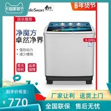 Lithaleswake天鹅TP100-S988(小)天鹅半自动10公斤大容量9KG