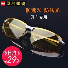 夜视镜ha车专用男士ke上夜光强光远光夜间防炫光偏光驾驶眼镜