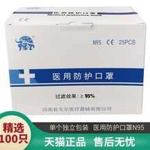 戈尔医ha防护n95ke菌一线防细菌体液一次性医疗医护独立包装
