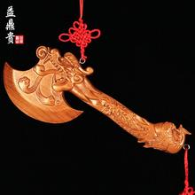 益鼎贵桃木斧子挂件睚眦龙ha9斧头龙凤ke斧木雕