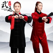 武运收ha加长式加厚ke练功服表演健身服气功服套装女