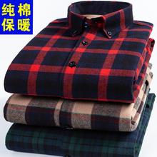保罗冬季ha1棉保暖衬ke加厚青年全棉长袖磨毛格子大码衬衣潮