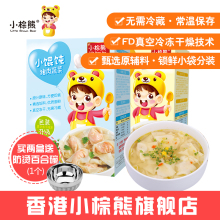 香港(小)ha熊宝宝爱吃ke馄饨  虾仁蔬菜鱼肉口味辅食90克