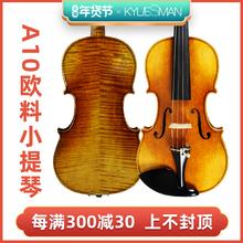 Kyliehaman欧料ke纯手工制作专业级A10考级独演奏乐器