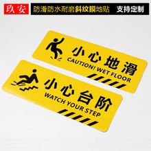 (小)心台ha地贴提示牌th套换鞋商场超市酒店楼梯安全温馨提示标语洗手间指示牌(小)心地