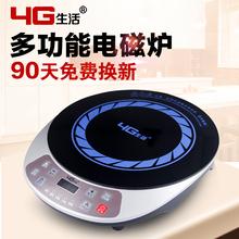 4G生ha LJY-thC智能电磁炉家用爆炒火锅煮茶多功能圆形特价正品