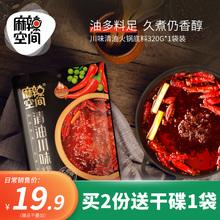 麻辣空ha川味清油3th/袋正宗四川特产火锅麻辣烫调味料
