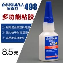 固百力ha98胶水金th强力快干瞬间胶耐高温耐热塑料铝合金粘接