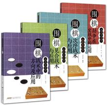 围棋特ha战术系列全tz围棋见合劫争次序战术与应用 围棋书籍大全 围棋套装成的围
