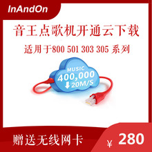 音王升ha505 3ue501 800SH 305开通云端高速云下载服务