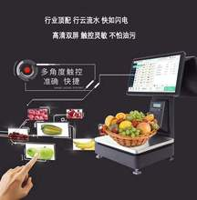 森果收ha系统双屏触he果店生鲜超市带称果蔬收银称重一体机秤