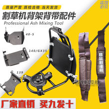 割草机ha带加厚侧挂hu用汽油割灌机发动机底座配件背架