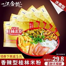 5袋水ha型江合韵正hu米粉广西特产过桥米线酸辣不是螺蛳丝粉