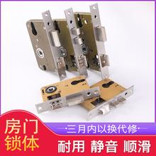 通用型ha0单双舌5hu木门卧室房门锁芯静音轴承锁体锁头锁心配件