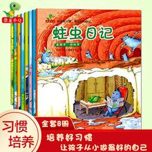 宝宝培ha好习惯宝宝hu-6岁睡前故事书宝宝绘本2-3岁0-3亲子早教启蒙童话阅