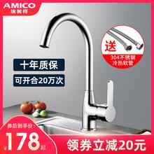埃美柯hamico qd热洗菜盆水槽厨房防溅抽拉式水龙头