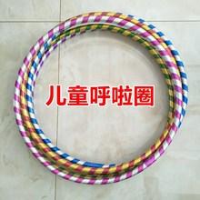 (小)学生ha儿园宝宝初qd号塑料(小)孩专用宝宝呼拉圈男女孩