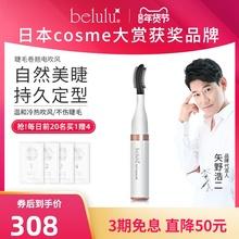 日本beha1ulu ft器电动睫毛夹持久定型充电款电热烫睫毛神器