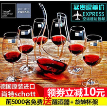 德国ShaHOTT进fa欧式玻璃高脚杯葡萄酒杯醒酒器家用套装