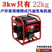 卡滨3haW家用(小)型ia频便携式无的机冲电户外施工2.8