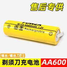 剃须刀ha池1.2Via711FS812fs373 372非锂镍镉带焊脚更换