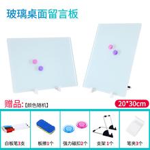 家用磁ha玻璃白板桌ia板支架式办公室双面黑板工作记事板宝宝写字板迷你留言板