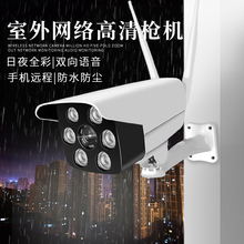 无线监ha摄像头wiia络远程连手机高清夜视家用室外防水年关促销