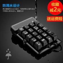 数字键ha无线蓝牙单ia笔记本电脑防水超薄会计专用数字(小)键盘