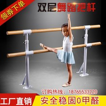 舞蹈把ha固定式单双ra舞蹈房舞蹈室压腿杆宝宝家用把杆可升降
