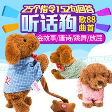 电动玩ha狗仿真泰迪ra控指令声控狗电子宠物(小)狗宝宝毛绒玩具