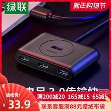 绿联uhab3.0分ra展器多接口转换高速type-c手机笔记本电脑拓展