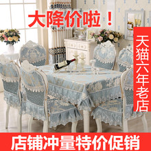餐桌凳ha套罩欧式椅ra椅垫通用长方形餐桌布椅套椅垫套装家用